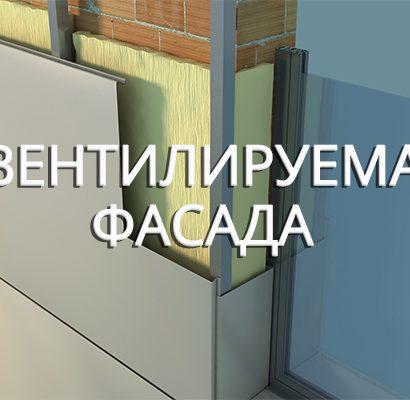 вентилируема фасада 11