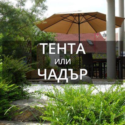 тента или чадър в градината