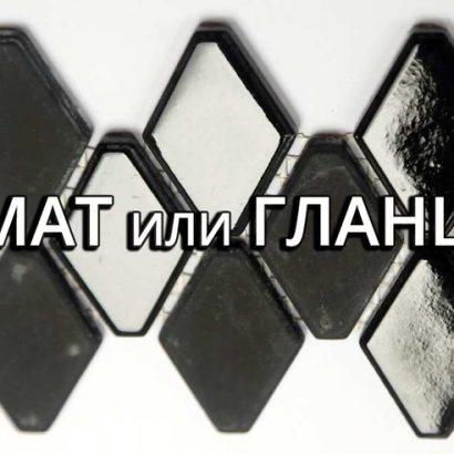 мат или гланц плочки