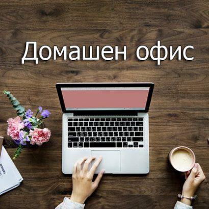 3-идеи-за-домашния-офис