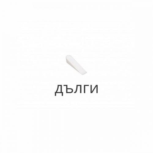 клинчета дълги kubala